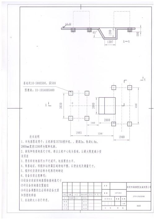 2017/2/18 14:47:24发布者:admin JS750强制式搅拌机和PLD1200混凝土配料机是我们经常使用的配置形式,很多用户并不清楚如何做地基(做基础),因此我们特地为用户提供一份我厂JS750搅拌机与PLD1200两仓配料机的基础图,以供参考,详情咨询:18839775170  (JS750强制式搅拌机和PLD1200两仓混凝土配料机地基图,仅供参考)